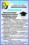 РУ_Видин_магистърски програми