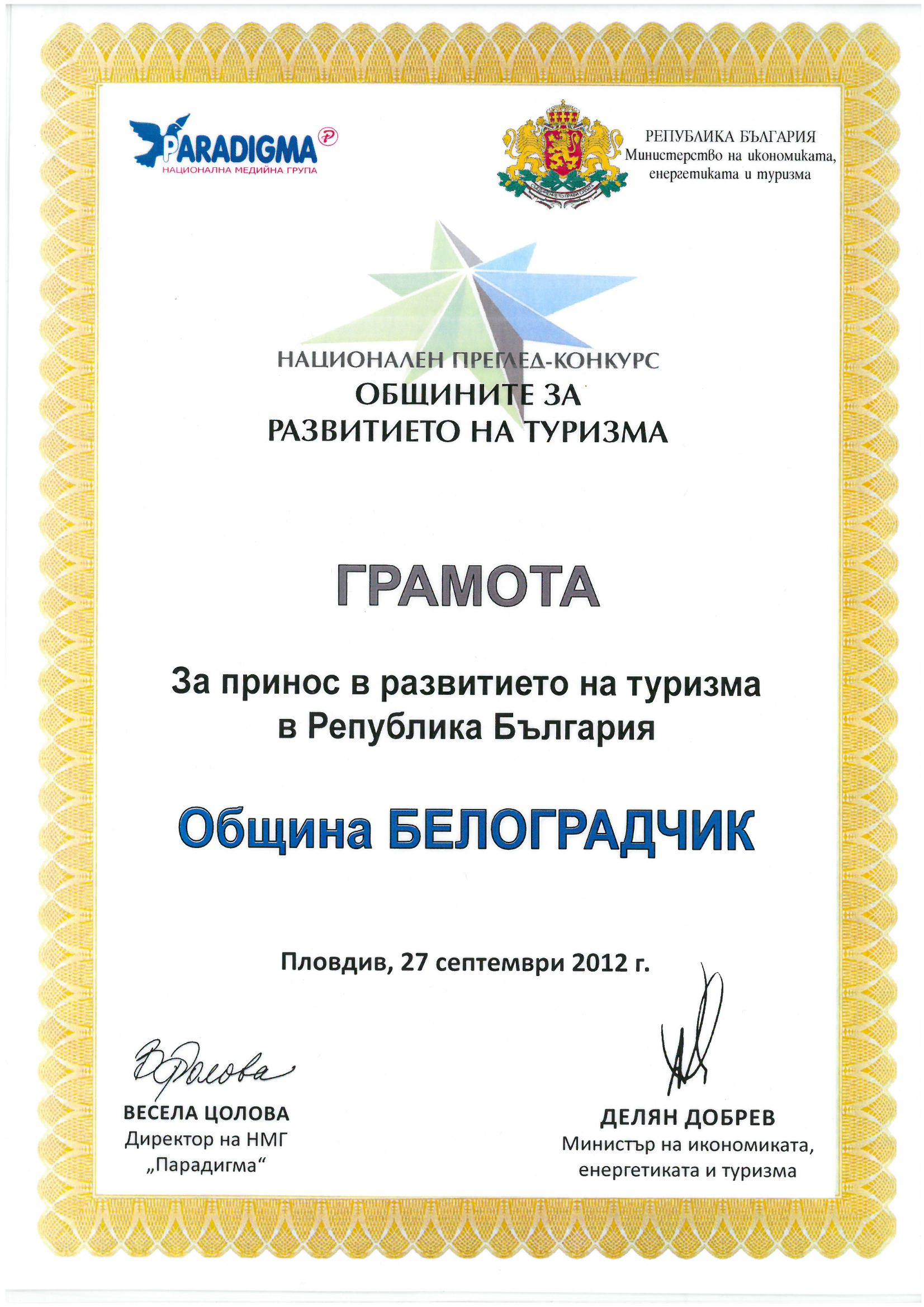 Грамота Туризъм министерство