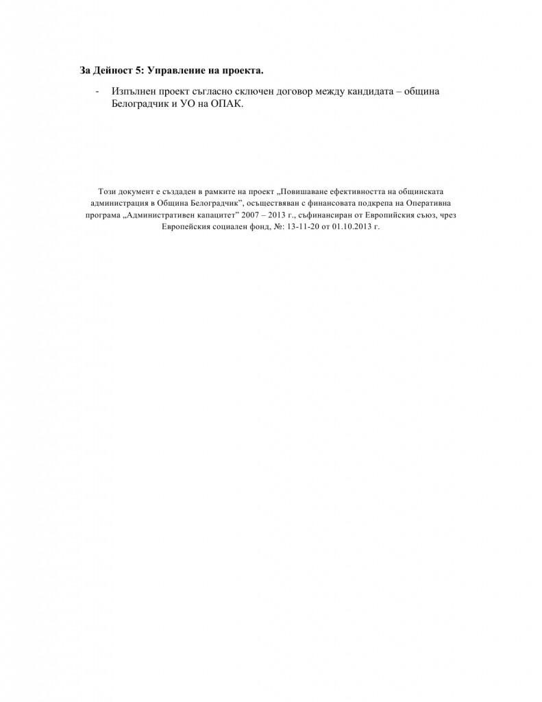 публикация_12
