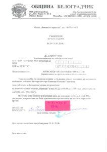Съобщение по чл.32 от ДОПК