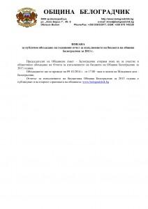 Покана_Белоградчик