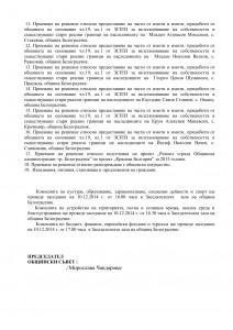 проект_дневен_ред2