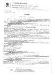 Съобщение по чл62а, ал.1 от Закона за водите