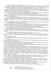 Съобщение по чл62а, ал.1 от Закона за водите2