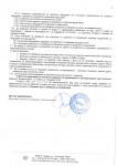 Съобщение по чл62а, ал.1 от Закона за водите3