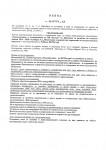 Обява за инвестиционно намерение Реконструкция и модернизация на ВИ Магура