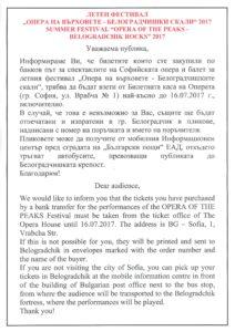 Tickets_bank transfer_Belogradchik