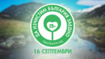 Да изчистим България заедно