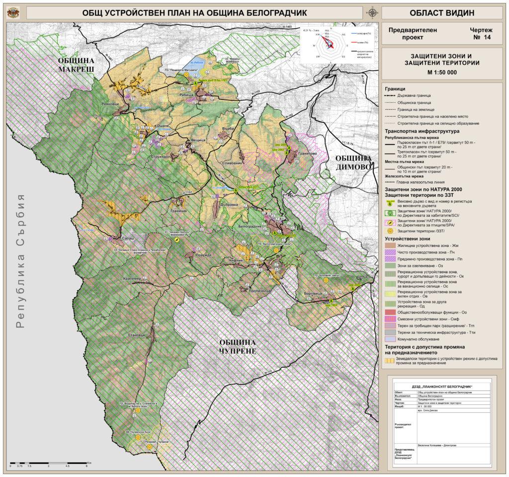 14.0 Защитени зони и защитени територии