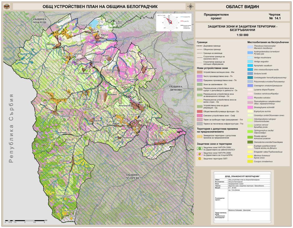 14.1 Защитени зони и защитени територии - Безгръбначни