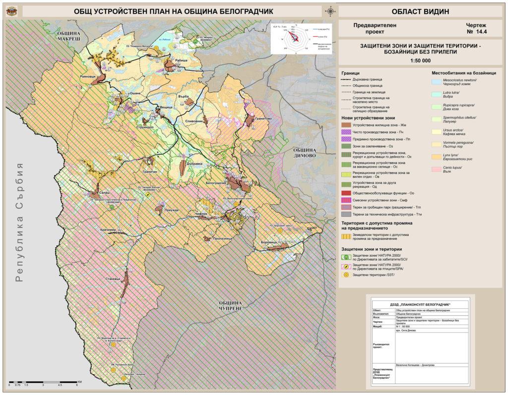 14.4 Защитени зони и защитени територии - Бозайници без прилепи