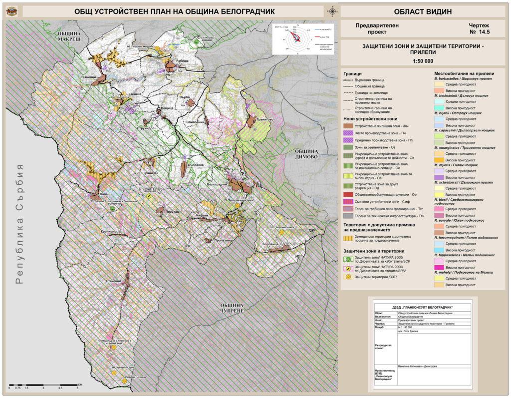 14.5 Защитени зони и защитени територии - Прилепи