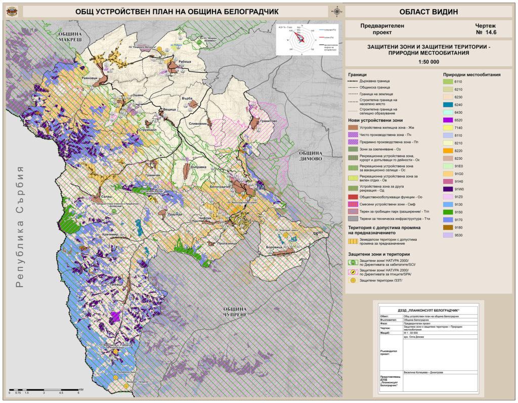 14.6 Защитени зони и заяитени територии - Природни местообитания