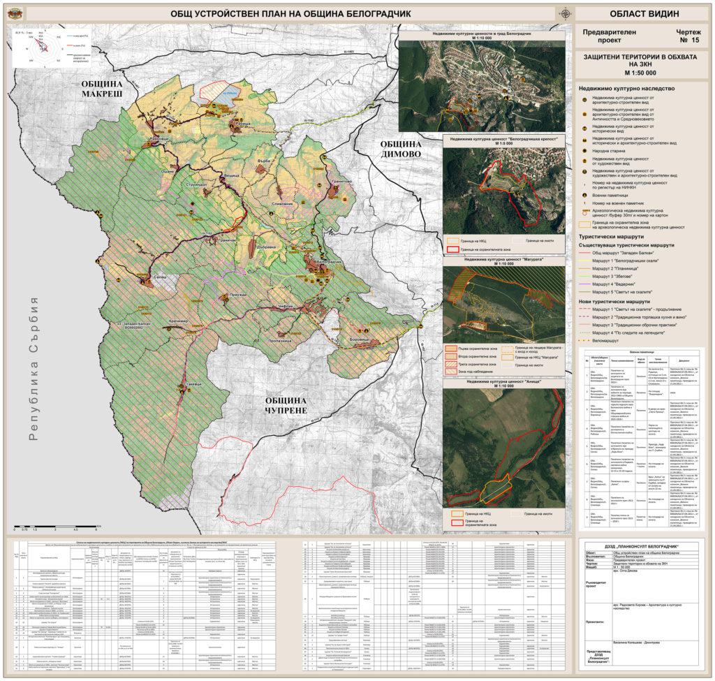 15. Защитени територии в обхвата на ЗКН