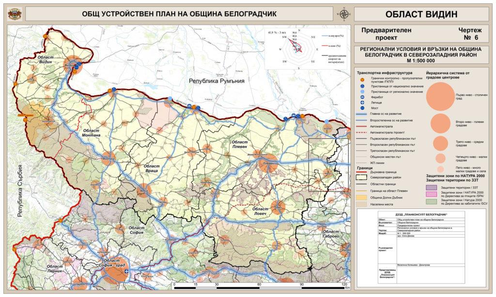 6. Регионални условия и връзки на община Белоградчик в СЗР