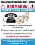 Измами по телефона