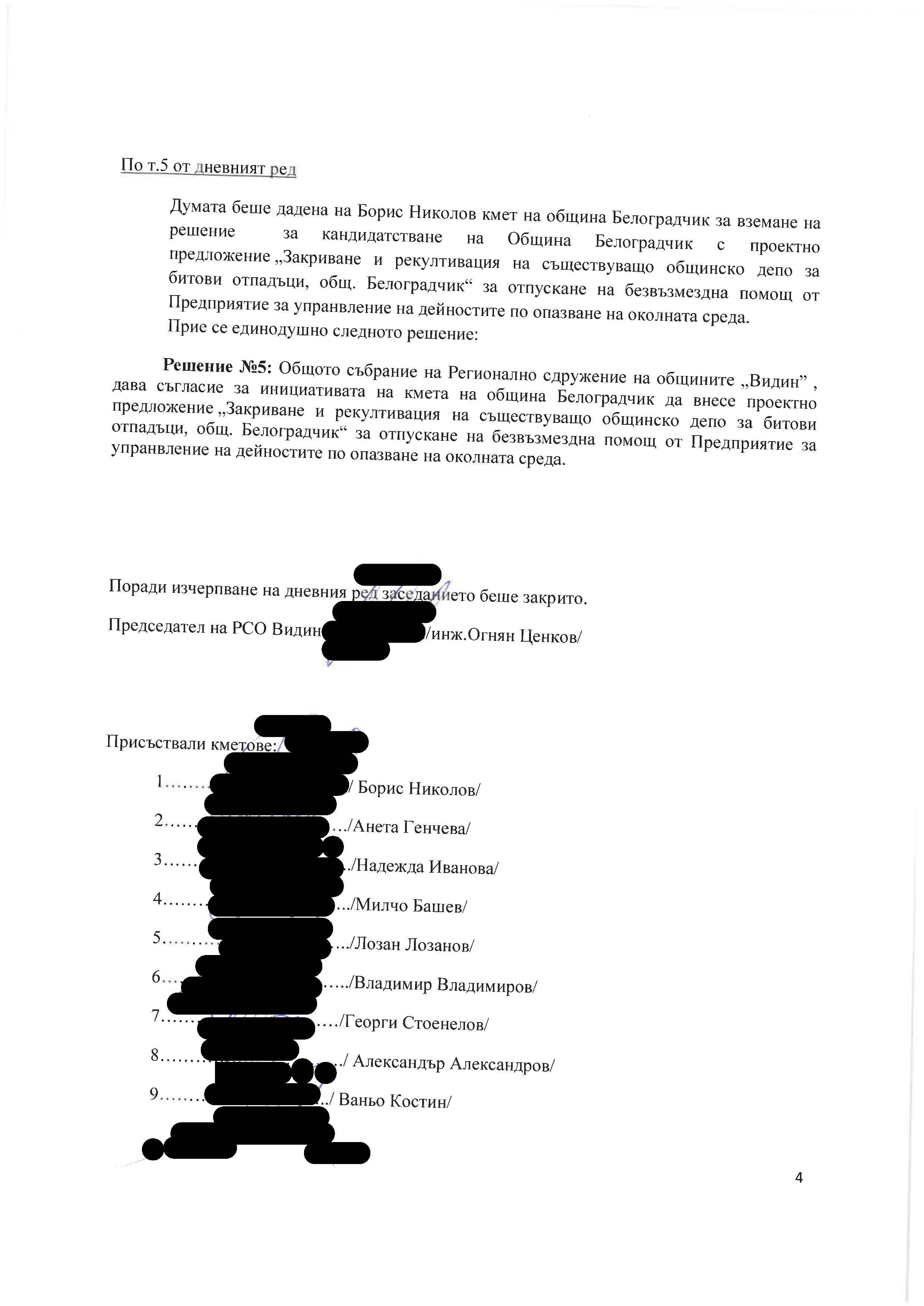 Протокол № 1 от 27.03.2018_Page_4