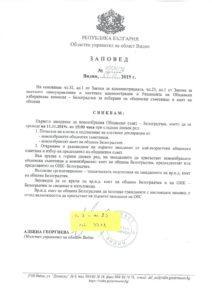 Заповед на Областен управител на област Видин за свикване на първото заседание на новоизбрания ОбС - Белоградчик